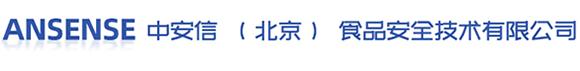 中安信(北京)食品安全技术有限公司